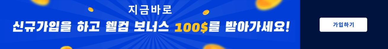 신규가입시 최대 100$ 보너스